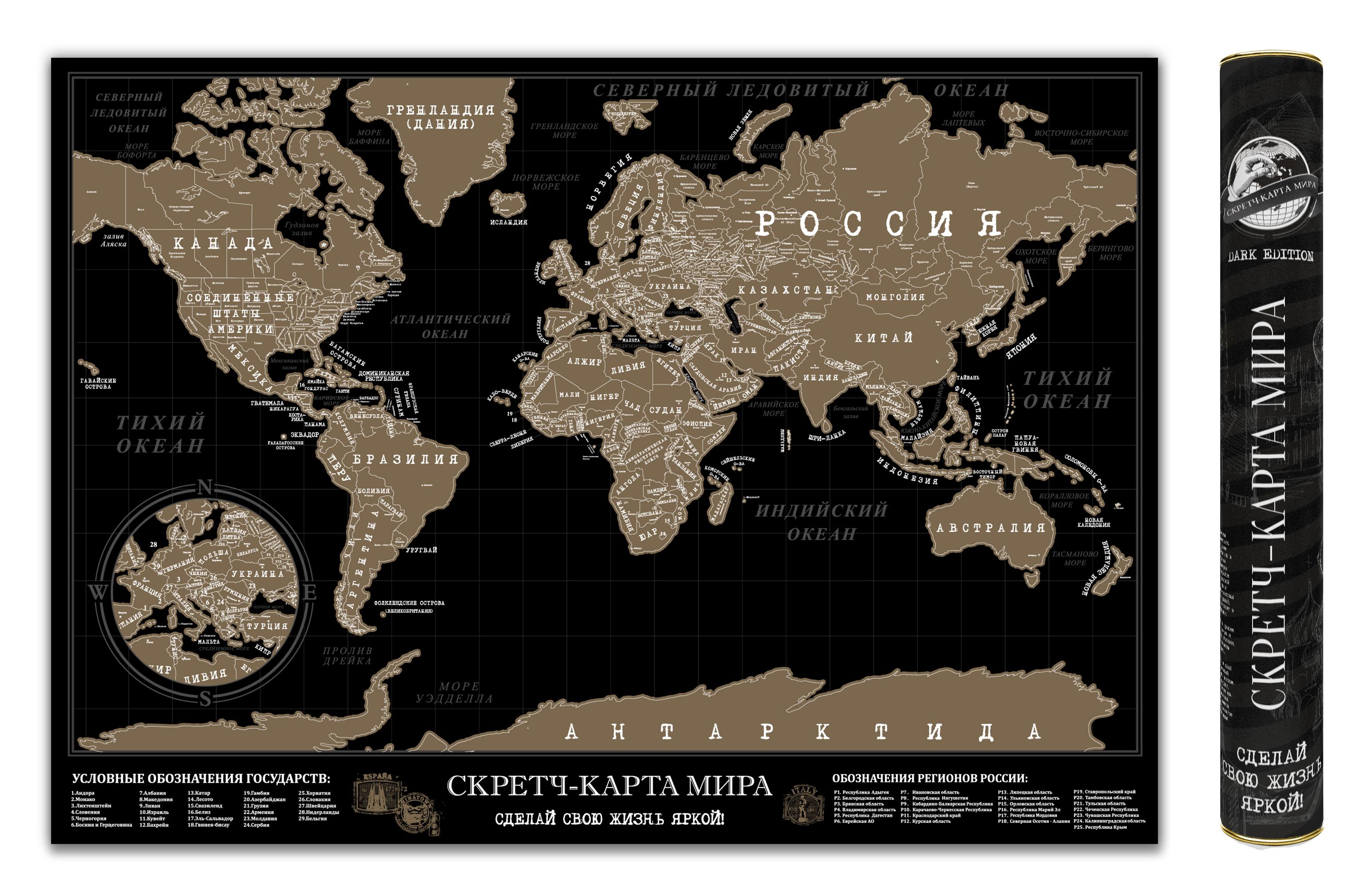 Как пользоваться скретч-картой мира